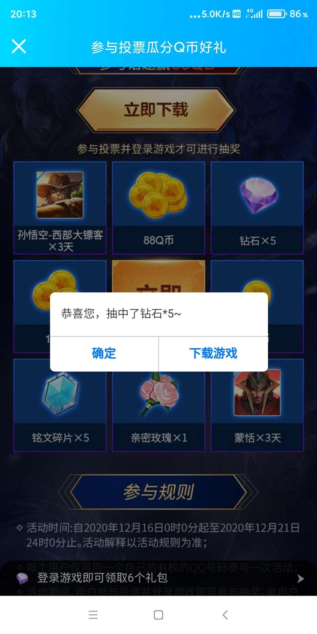 图片[2]-王者荣耀抽2-88Q币-老友薅羊毛活动线报网