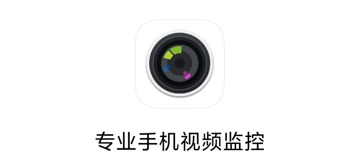 【分享】专业手机视频监控V3.0你手机里的监控器