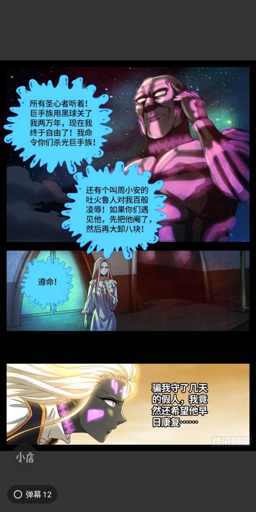 【漫画更新】血魔人644
