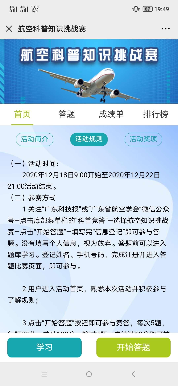 图片[1]-广东科技报航空知识挑战赛抽随机微信红包-老友薅羊毛活动线报网