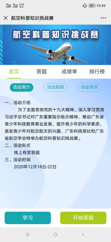 图片[2]-广东科技报航空知识挑战赛抽随机微信红包-老友薅羊毛活动线报网