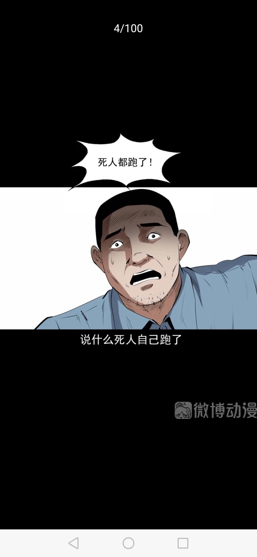 【漫画更新】诡事会 消失的尸体