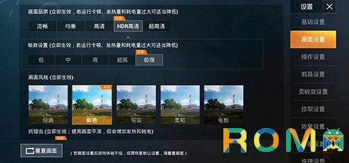 华为手机玩刺激战场与和平精英开HDR高清+极限画质