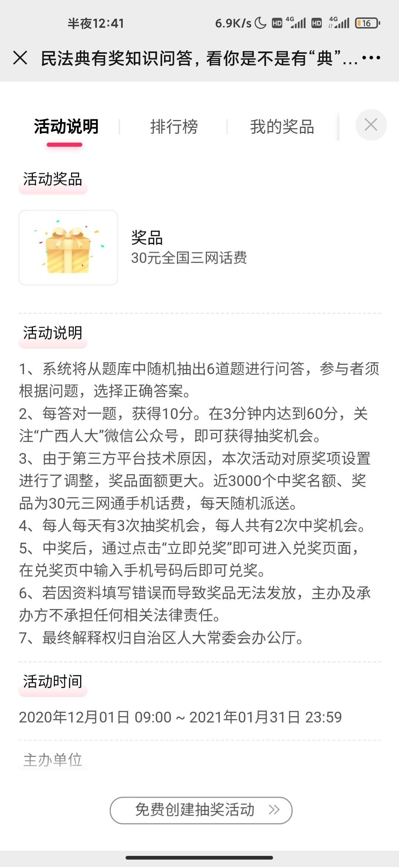 图片[1]-广西人大抽话费-老友薅羊毛活动线报网