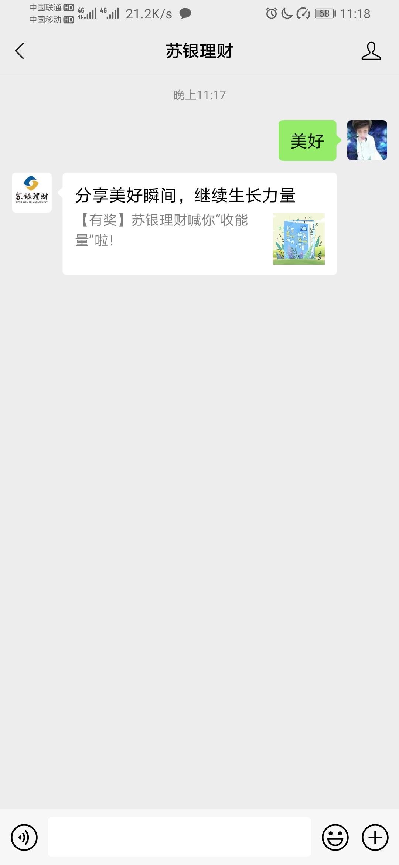 苏银理财分享美好瞬间抽0.88-8.88元微信红包