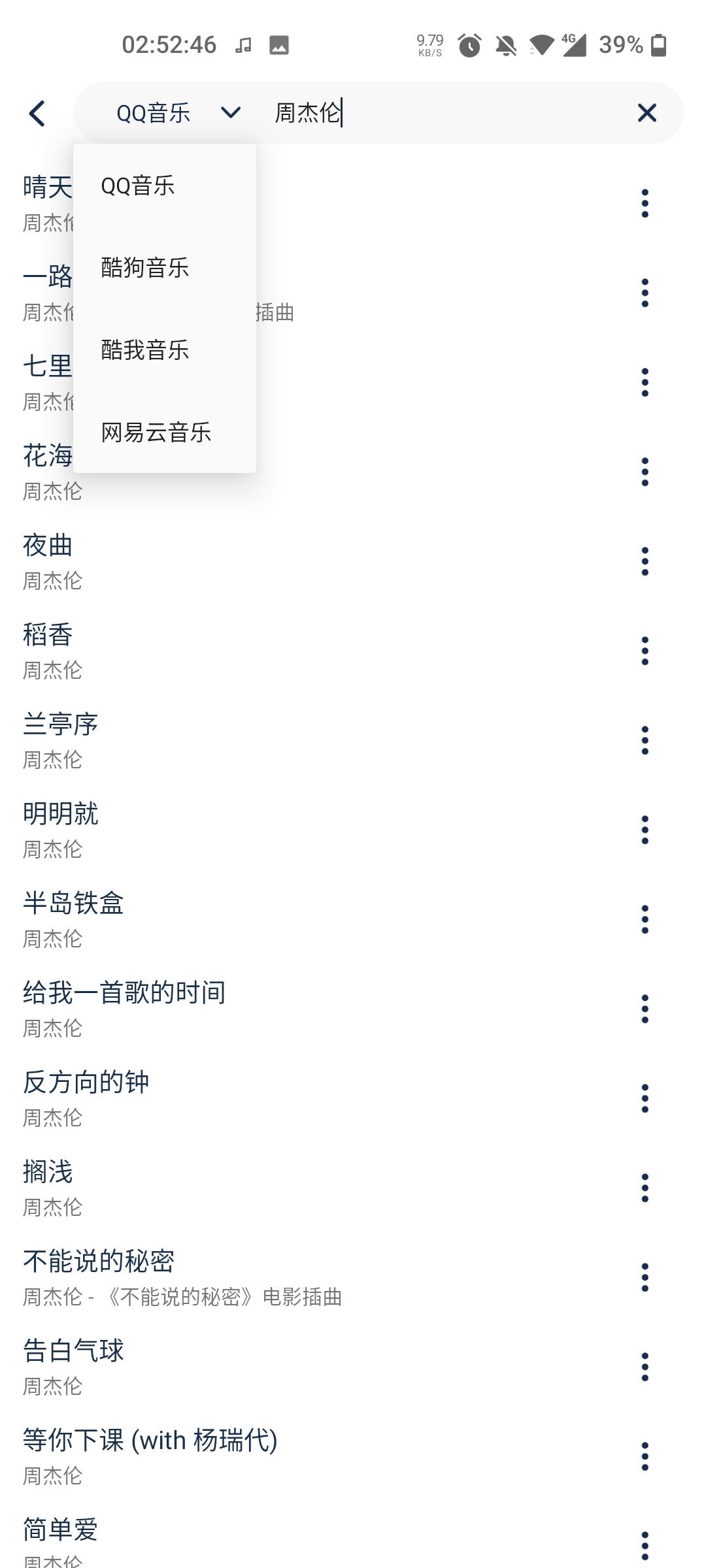 熊猫音乐,4大音乐平台歌曲免费无损下载试听