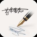 【分享】明星艺术签名设计