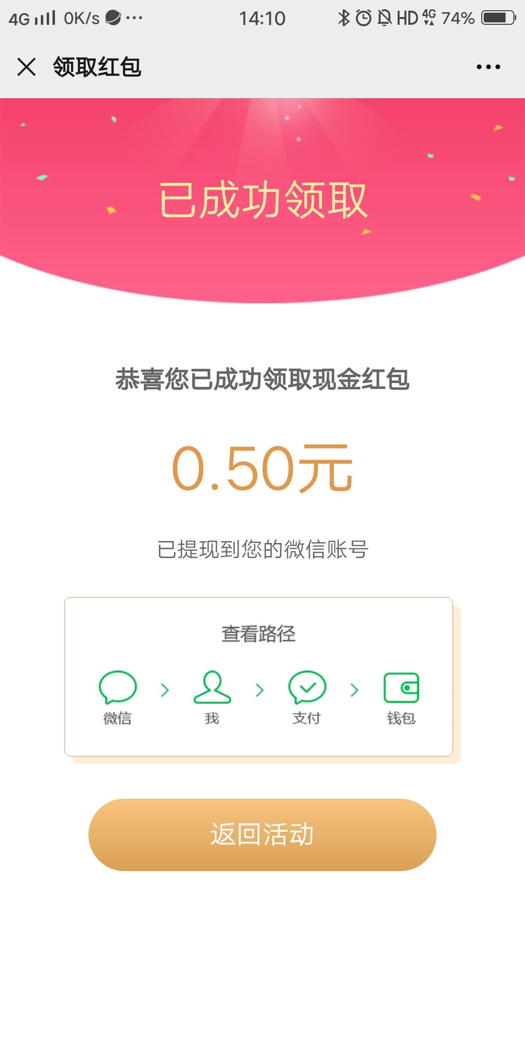 玩南园北饺游戏抽红包插图2