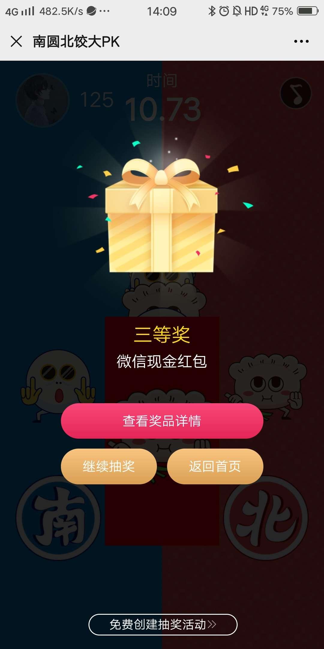 玩南园北饺游戏抽红包插图3