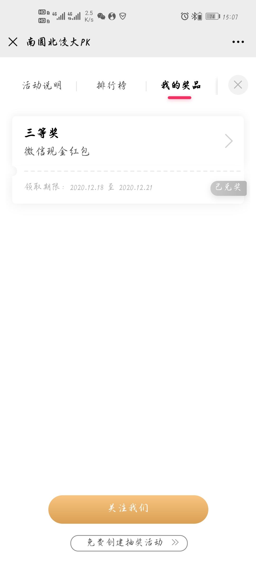 图片[6]-华群人力玩游戏领红包,亲测0.5!-老友薅羊毛活动线报网