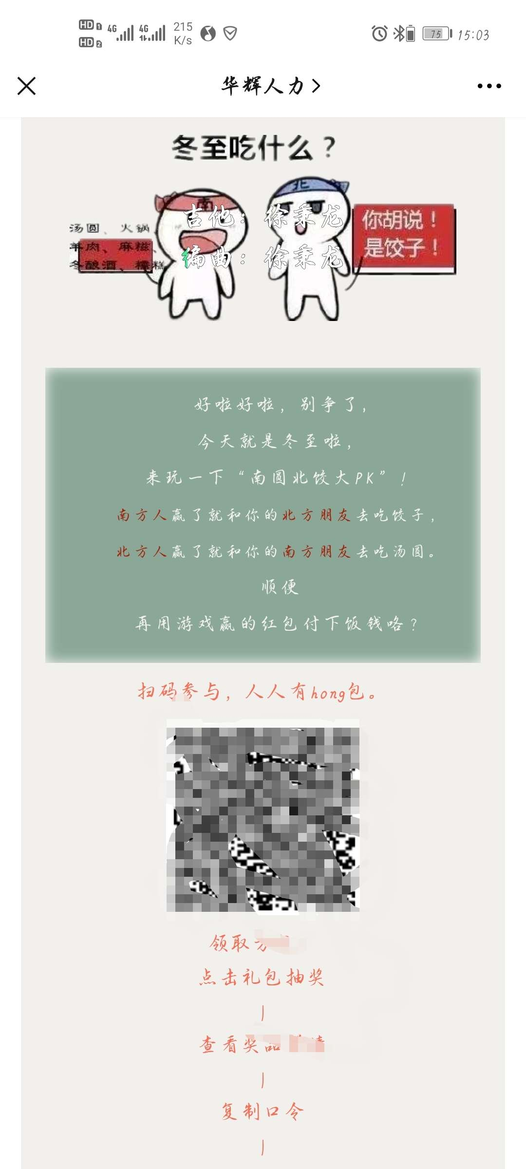 图片[1]-华群人力玩游戏领红包,亲测0.5!-老友薅羊毛活动线报网