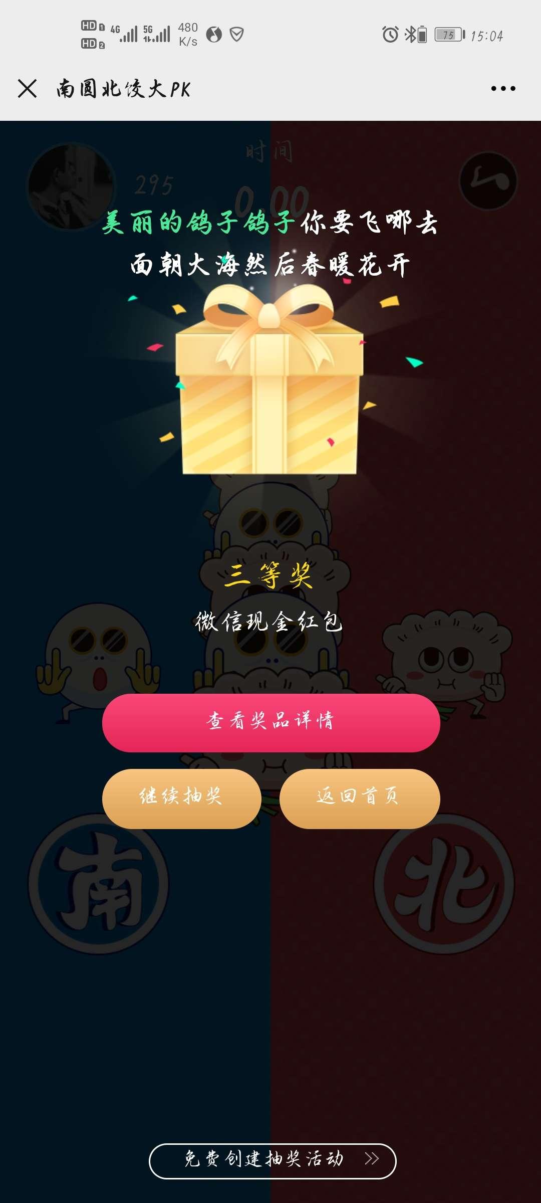 图片[3]-华群人力玩游戏领红包,亲测0.5!-老友薅羊毛活动线报网