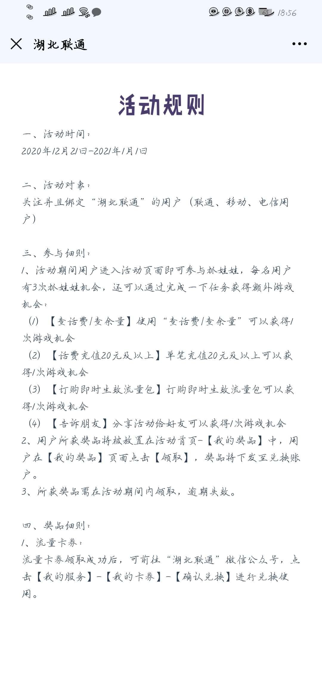 图片[4]-湖北联通抽红包-老友薅羊毛活动线报网
