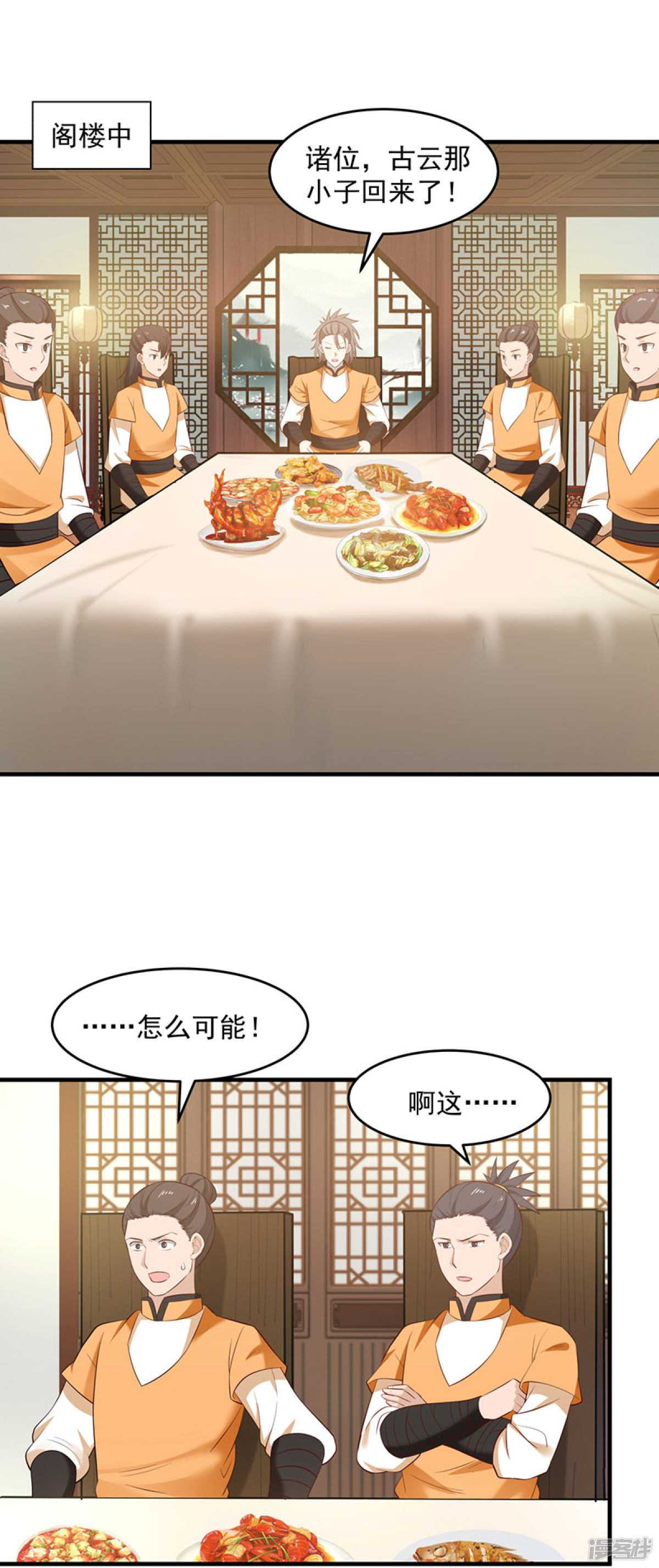 【漫画更新】《混沌丹神》总92~93话-小柚妹站