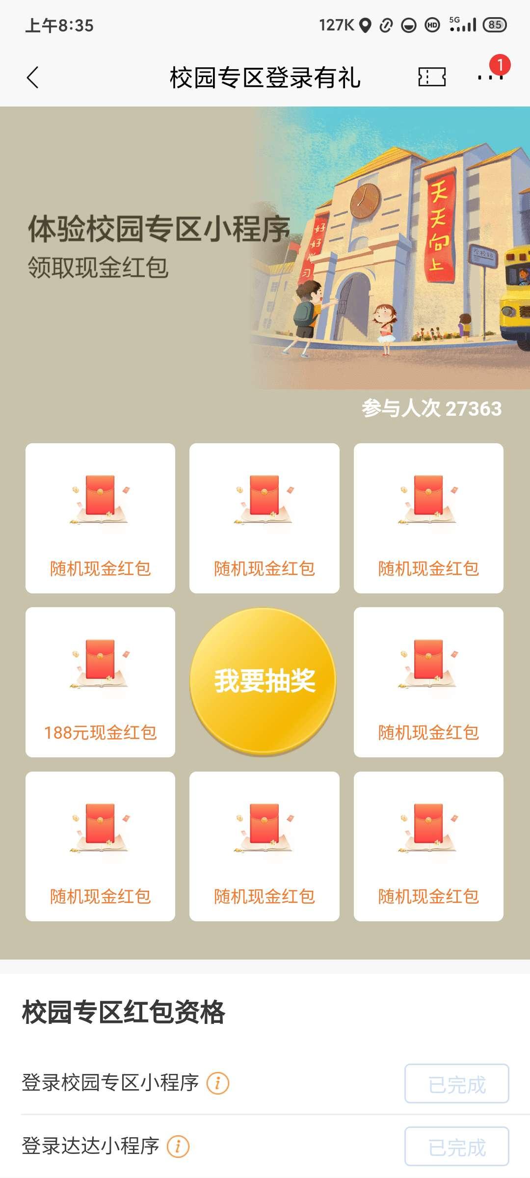 图片[1]-招商银行app完成任务领红包-老友薅羊毛活动线报网
