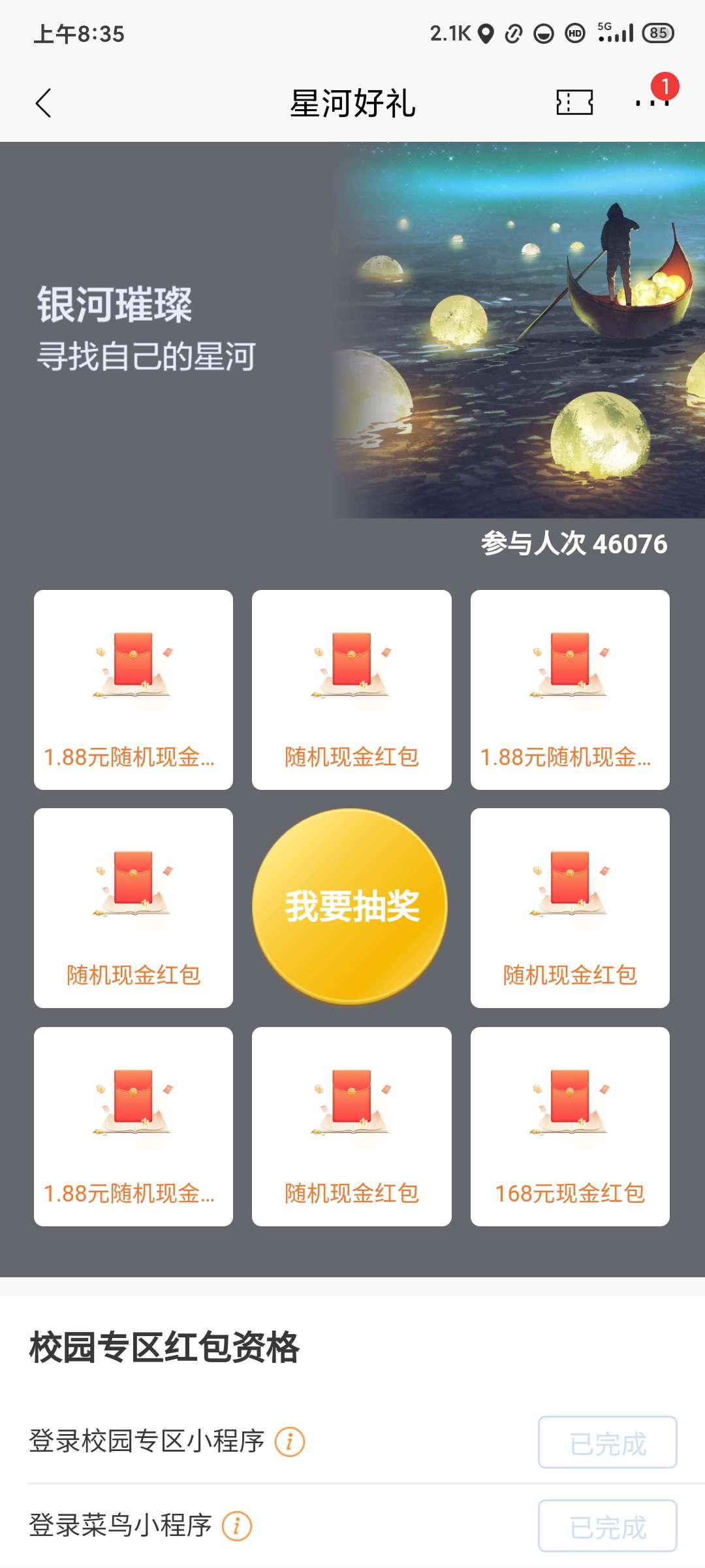 图片[4]-招商银行app完成任务领红包-老友薅羊毛活动线报网