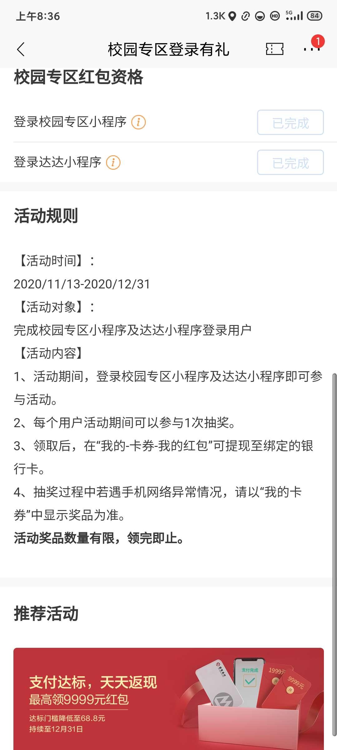 图片[3]-招商银行app完成任务领红包-老友薅羊毛活动线报网