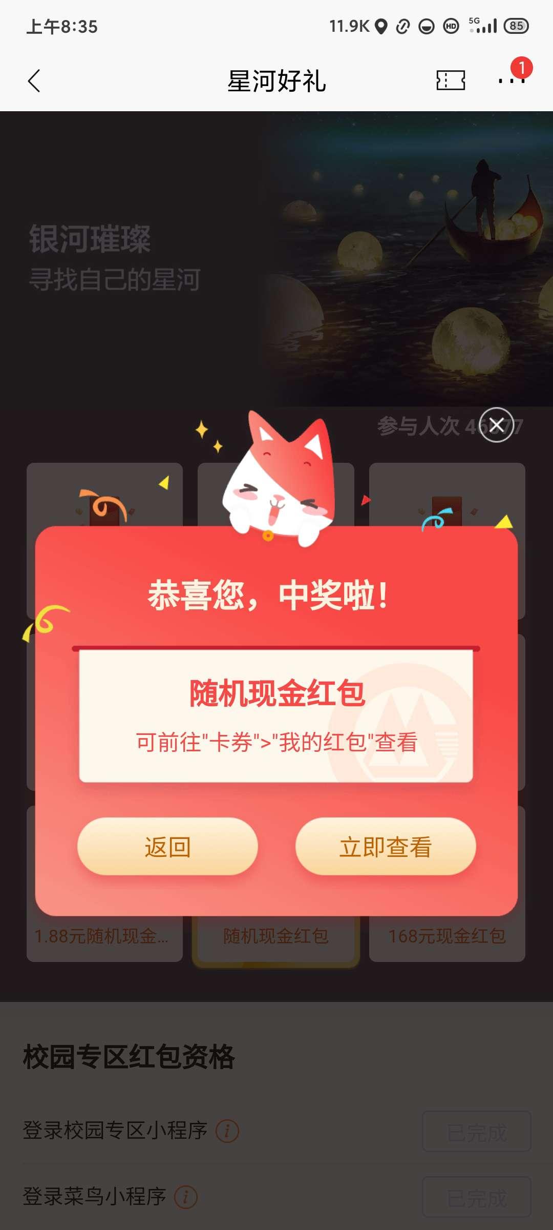 图片[5]-招商银行app完成任务领红包-老友薅羊毛活动线报网
