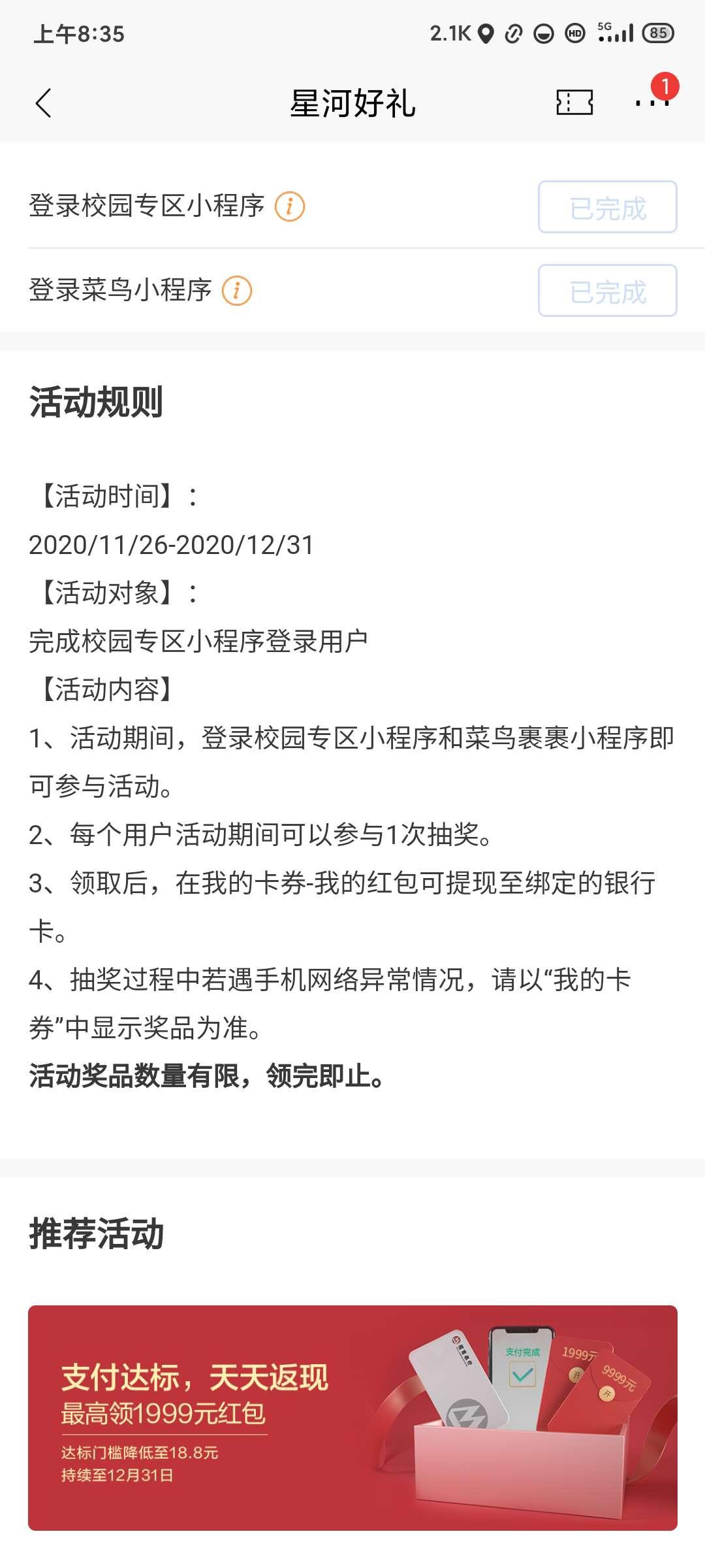 图片[6]-招商银行app完成任务领红包-老友薅羊毛活动线报网