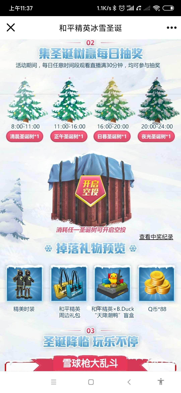 图片[2]-企鹅电竞直播领Q币-老友薅羊毛活动线报网