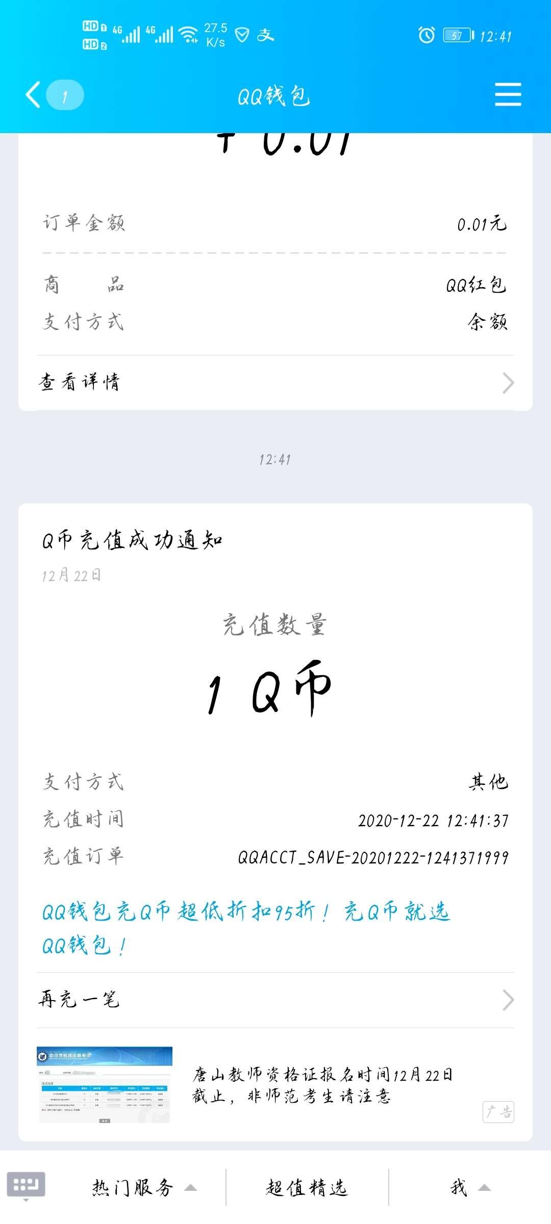 图片[1]-荣耀新三国分享抽QB,亲测中奖!-老友薅羊毛活动线报网