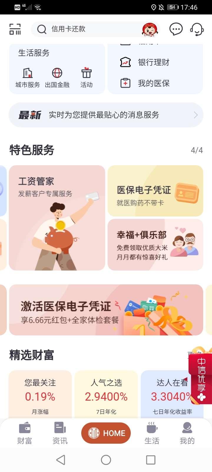图片[2]-中信银行6.6红包-老友薅羊毛活动线报网