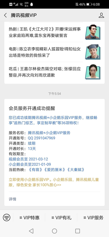 图片[1]-腾讯视频会员&小企鹅联合会员免费领-老友薅羊毛活动线报网