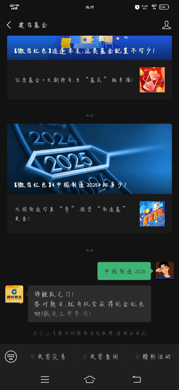 图片[1]-『微信红包』建信基金-老友薅羊毛活动线报网