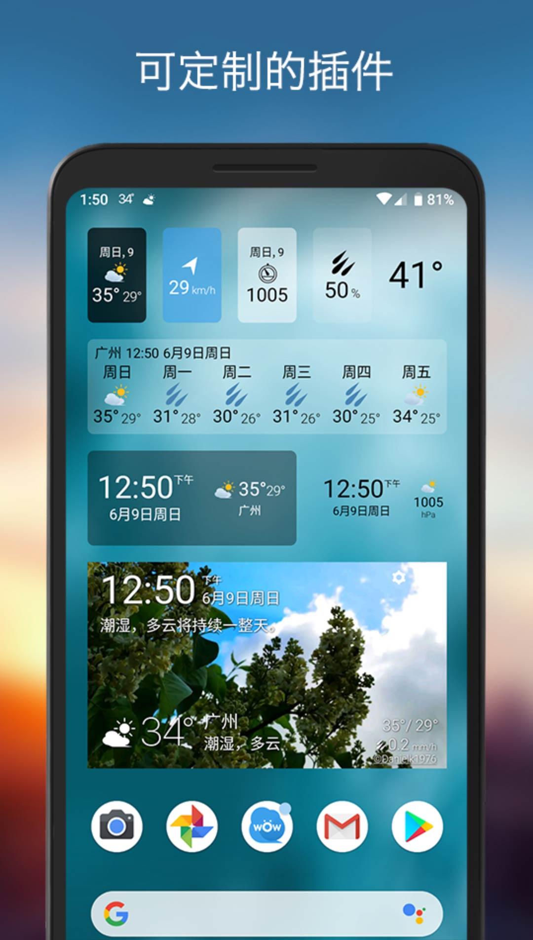 天气和微件