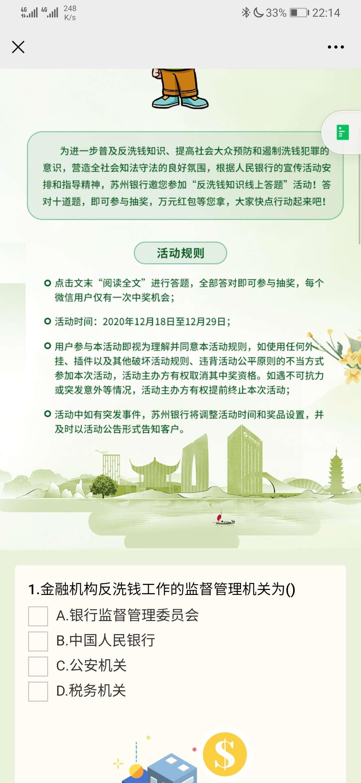 图片[1]-苏州反洗钱问答抽微信红包-老友薅羊毛活动线报网