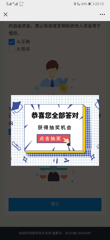 图片[2]-苏州反洗钱问答抽微信红包-老友薅羊毛活动线报网