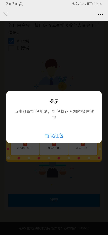 图片[3]-苏州反洗钱问答抽微信红包-老友薅羊毛活动线报网