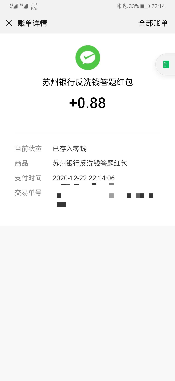 图片[4]-苏州反洗钱问答抽微信红包-老友薅羊毛活动线报网