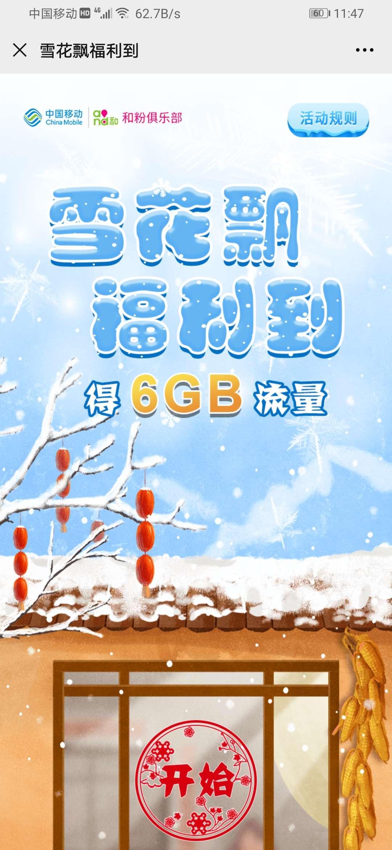 图片[1]-中国移动号码免费领流量-老友薅羊毛活动线报网