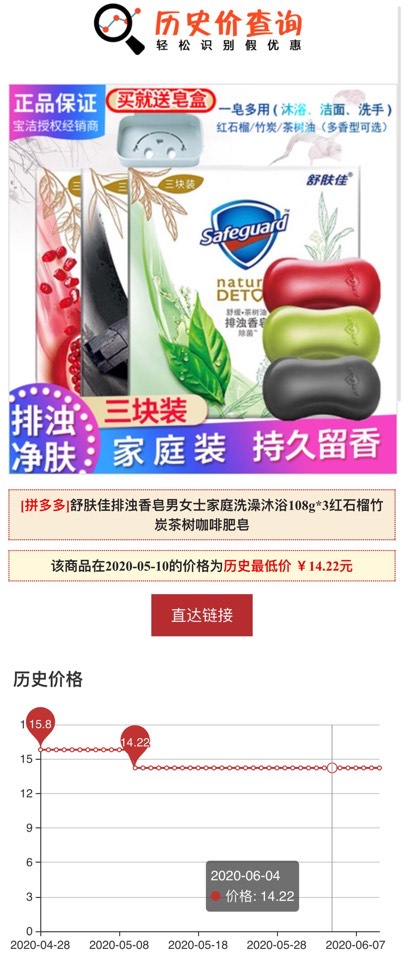 【IOS快捷指令】网购商品历史价格查询,告别虚假促销~