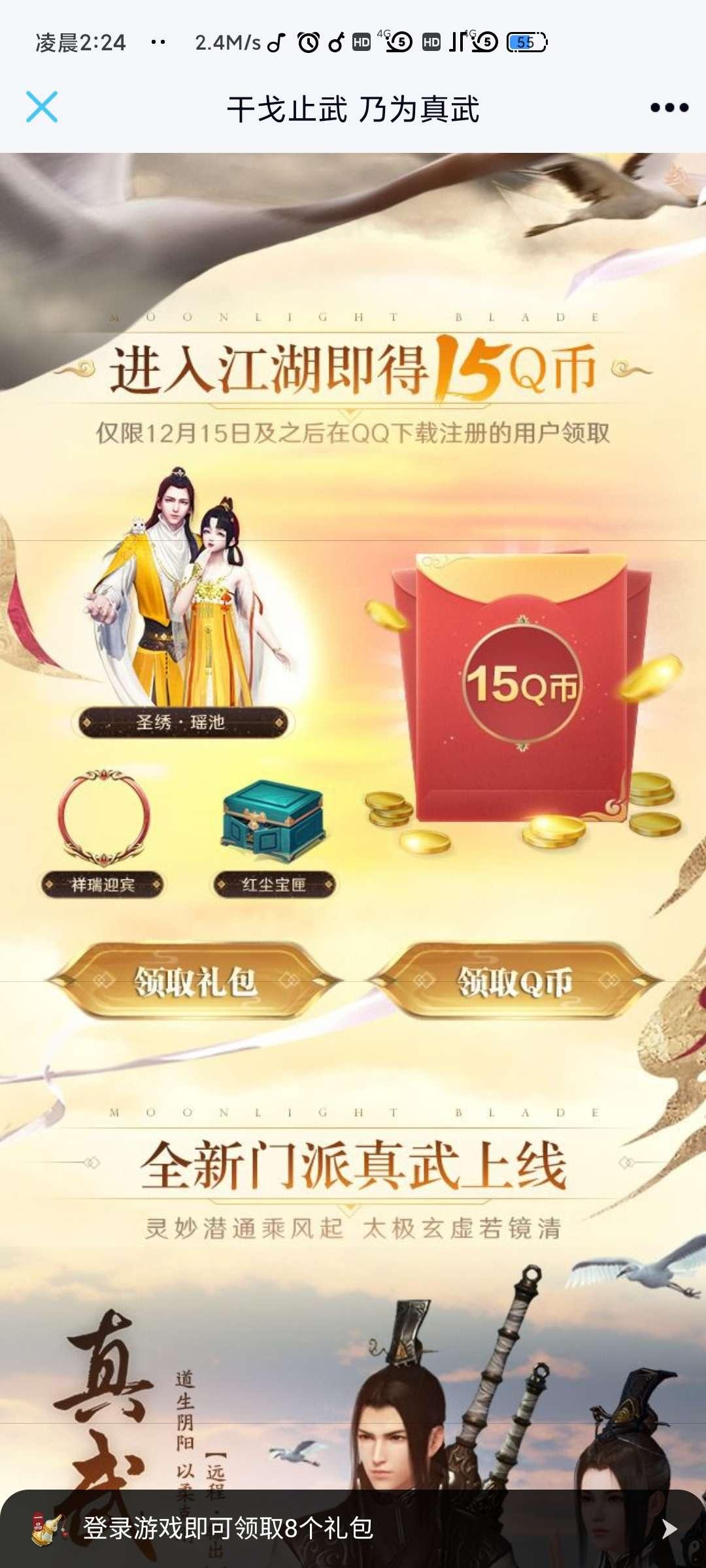 图片[1]-注册游戏领QB-老友薅羊毛活动线报网