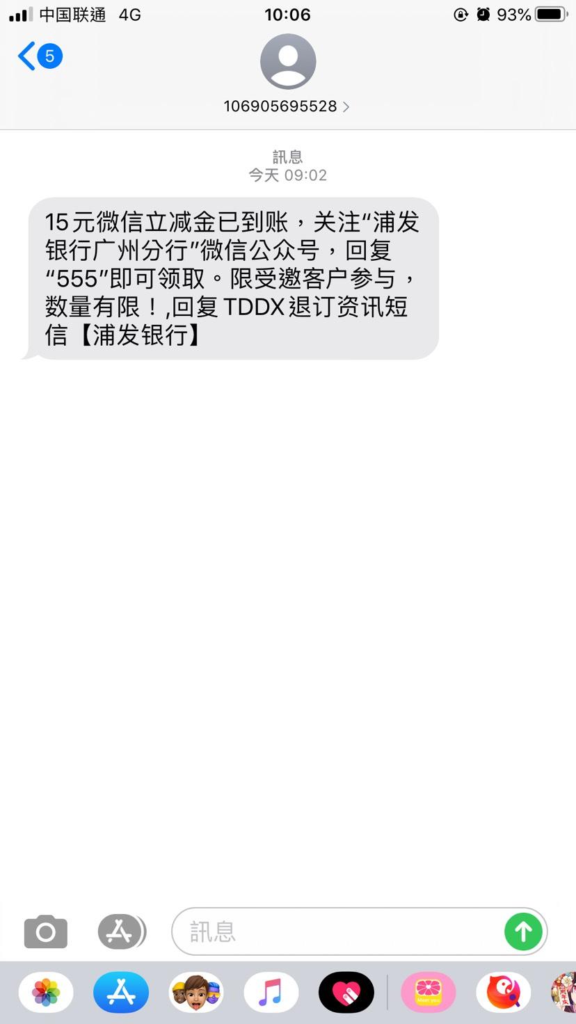 图片[1]-15微信立减金-老友薅羊毛活动线报网