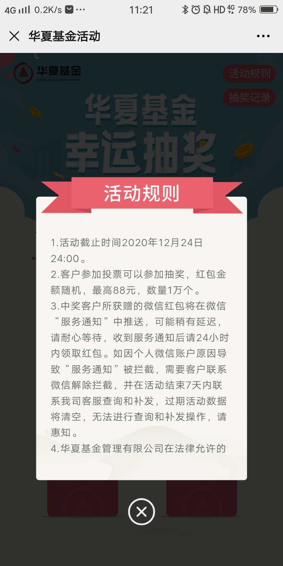华夏基金抽红包活动插图1