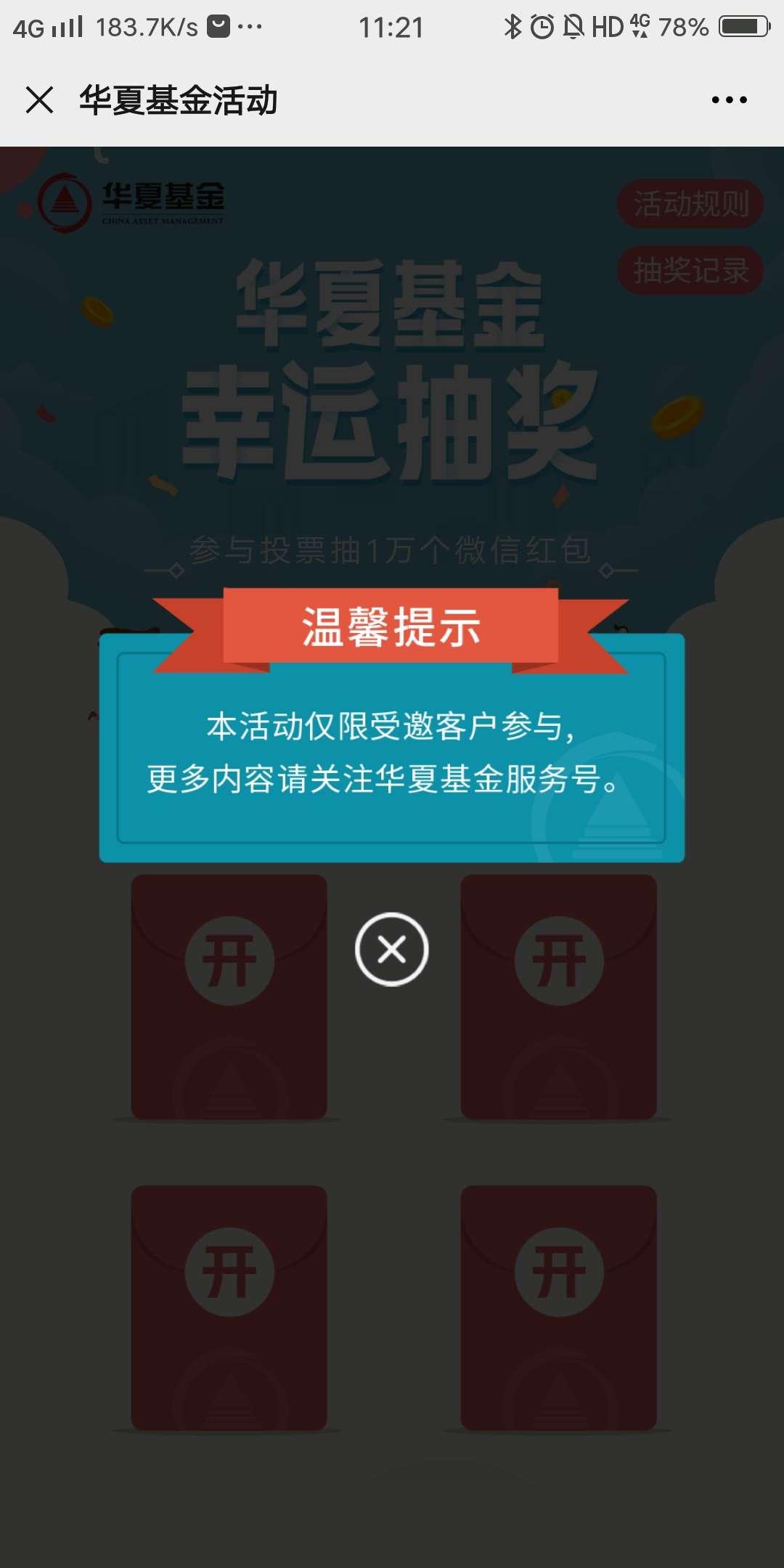 华夏基金抽红包活动插图2