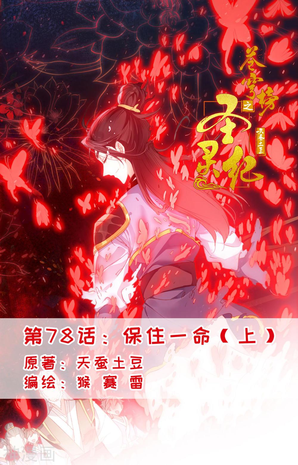 【漫画更新】  苍穹榜之圣灵纪第78话-小柚妹站