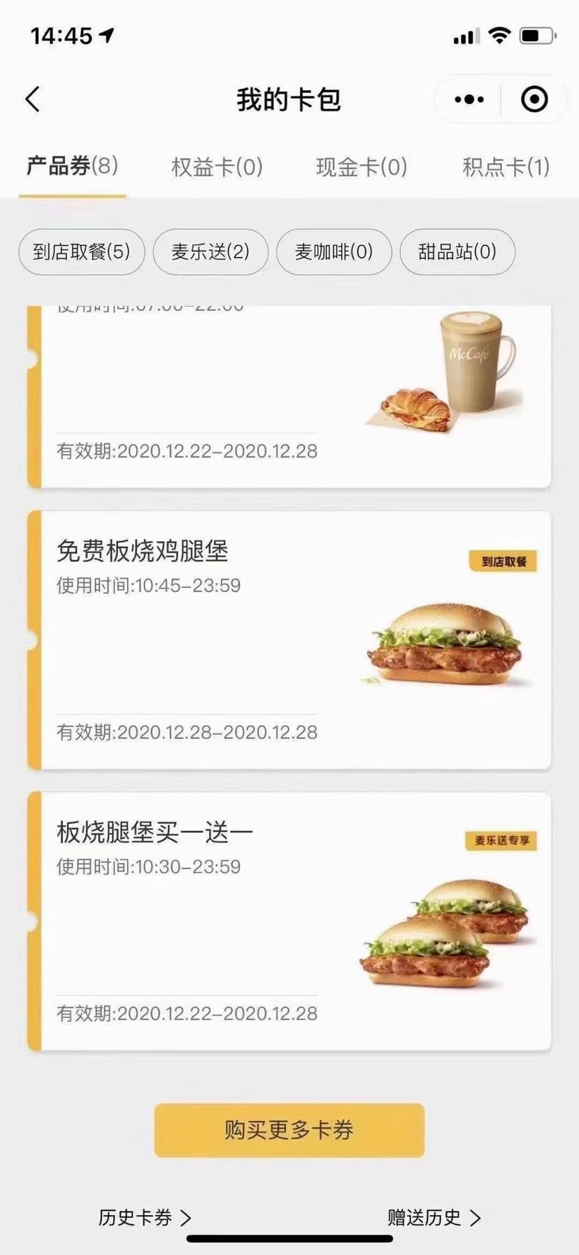 图片[1]-免费领取麦当劳鸡腿堡-老友薅羊毛活动线报网