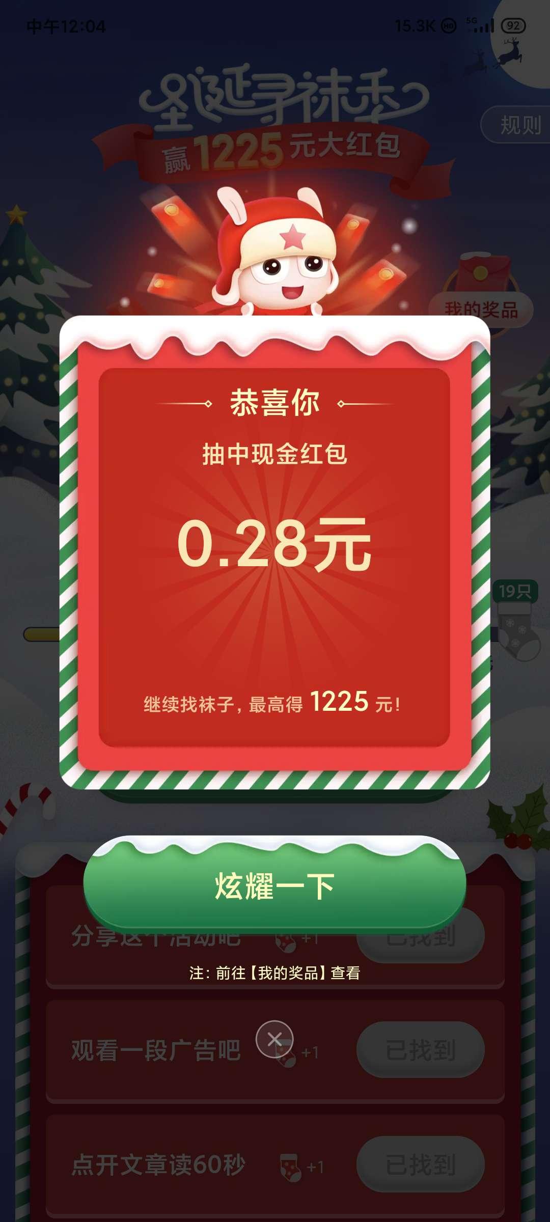 图片[1]-小米浏览器app圣诞寻袜季领红包-老友薅羊毛活动线报网
