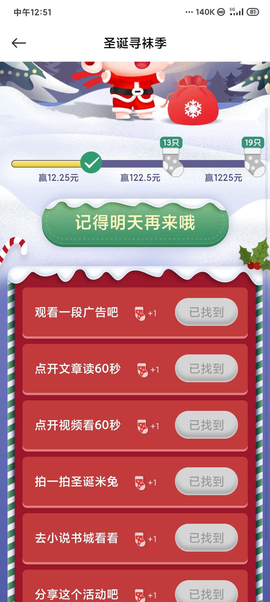 图片[4]-小米浏览器app圣诞寻袜季领红包-老友薅羊毛活动线报网