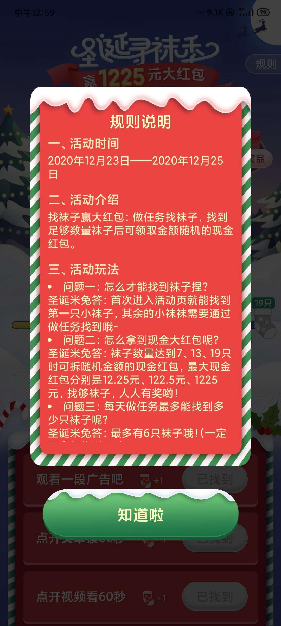 图片[5]-小米浏览器app圣诞寻袜季领红包-老友薅羊毛活动线报网