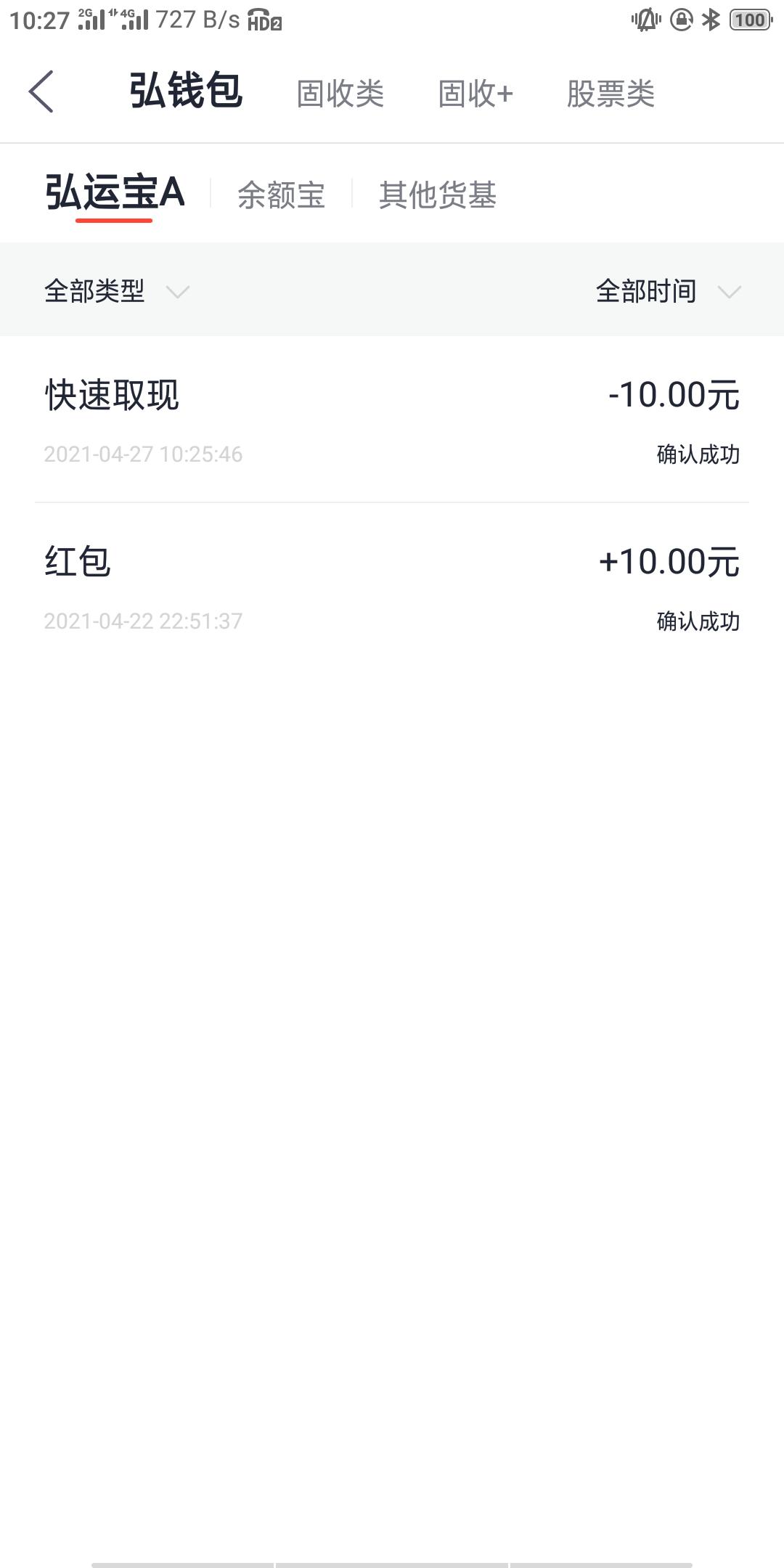 天弘基金领福利