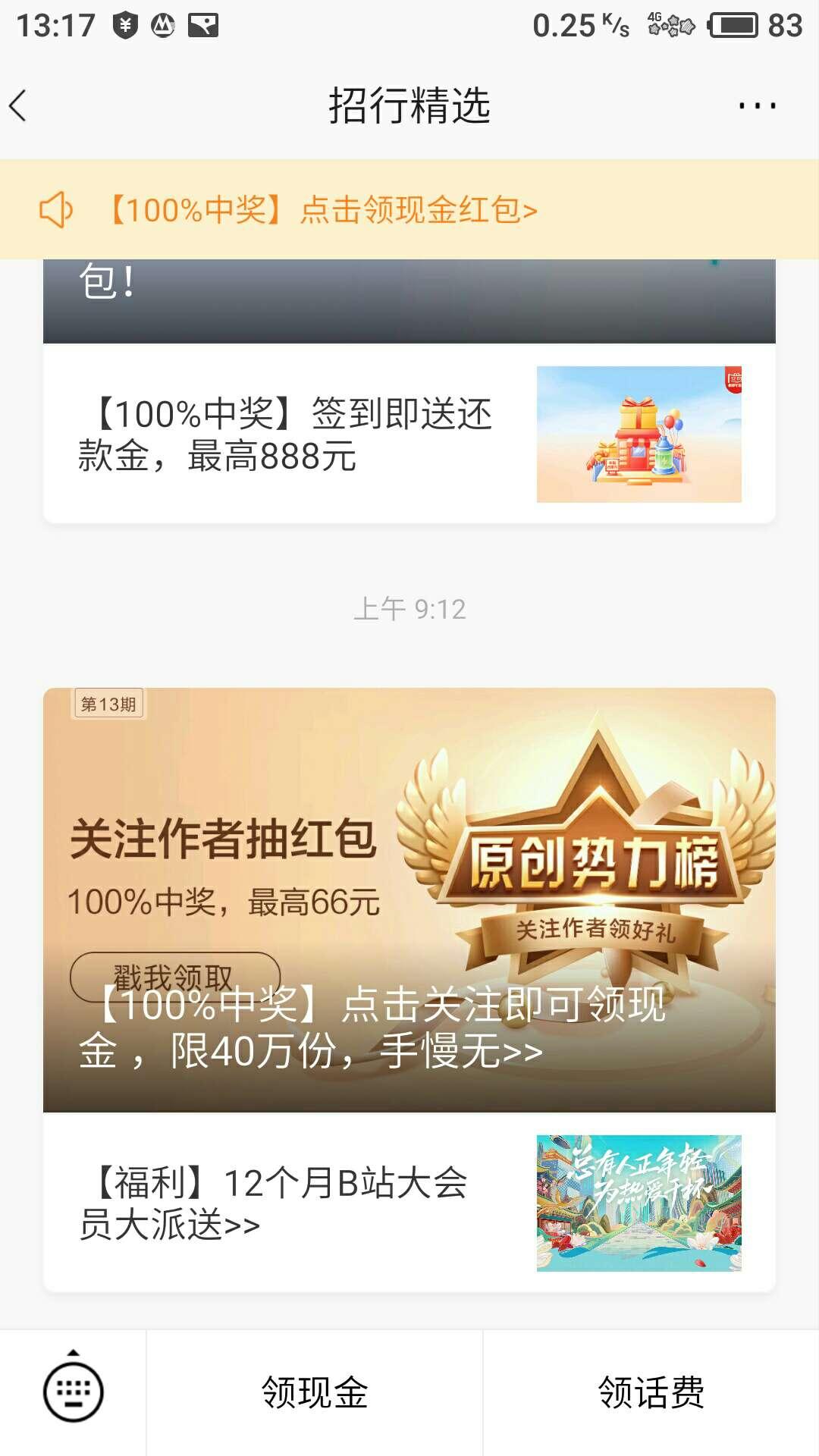 图片[1]-招商银行app最新双活动领现金红包!-老友薅羊毛活动线报网