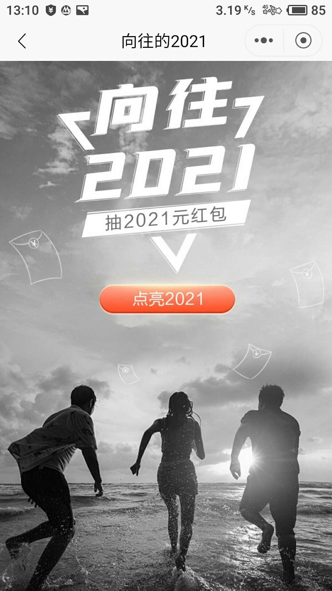 图片[3]-招商银行app最新双活动领现金红包!-老友薅羊毛活动线报网