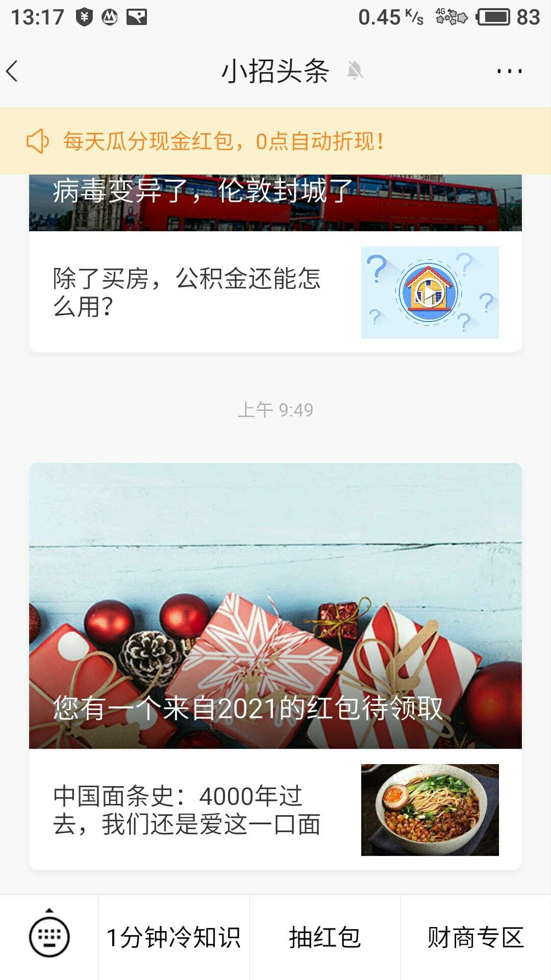 图片[2]-招商银行app最新双活动领现金红包!-老友薅羊毛活动线报网