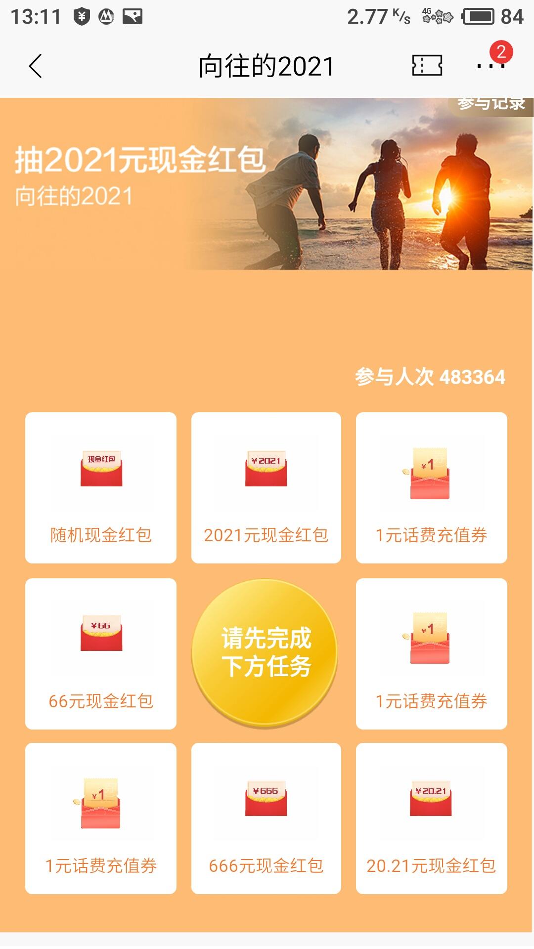 图片[4]-招商银行app最新双活动领现金红包!-老友薅羊毛活动线报网