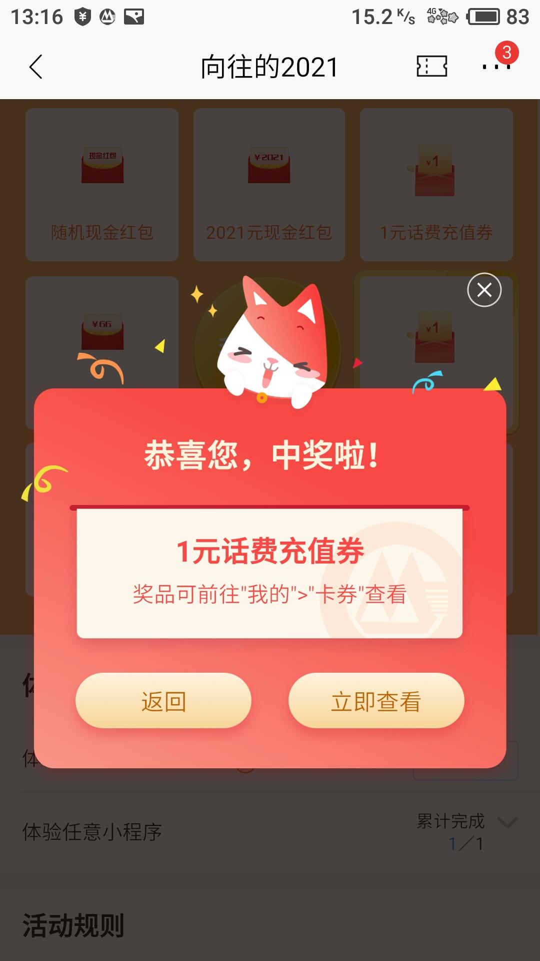 图片[5]-招商银行app最新双活动领现金红包!-老友薅羊毛活动线报网